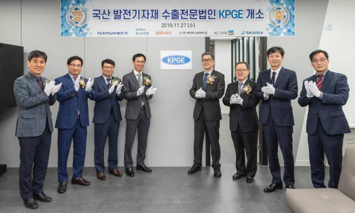 한국남부발전 신정식 사장(왼쪽 다섯 번째)이 국산 발전기자재 수출전문법인 KPGE 개소식에서 관계자들과 기념촬영을 하고 있다.