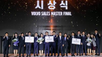 볼보자동차코리아, '세일즈 마스터' 결선대회 개최