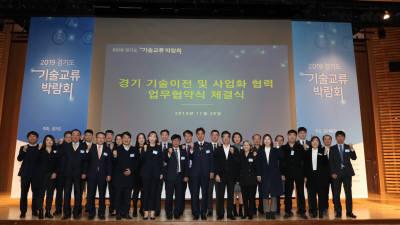 27개 산학연 기관, 기술사업화 촉진 '맞손'...'경기도 기술교류 박람회'서
