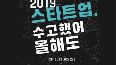 경기콘텐츠진흥원, 12월 첫 주 '판교 스타트업 주간' 진행