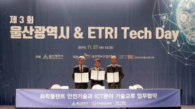 한화종합화학, 울산광역시·ETRI와 화학플랜트 안전 높인다