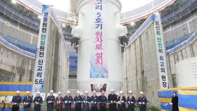 한수원, '신고리 5호기 원자로' 설치 기념행사 개최