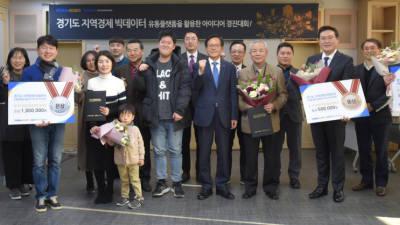 경과원, '지역경제 빅데이터 플랫폼 아이디어 경진대회' 시상식