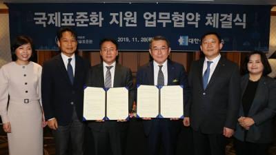 대한상의-국가기술표준원, '국제표준화 지원 업무협약'