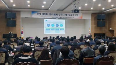 비투엔, 한전KDN과 한국전력 데이터 관리체계 구축