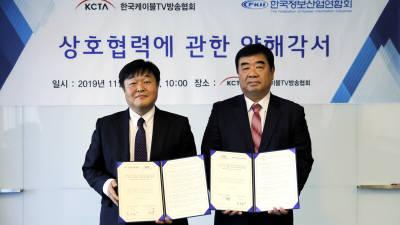 한국정보산업연합회, '대학생 취업연계 고도화' 목표 대외협력 강화