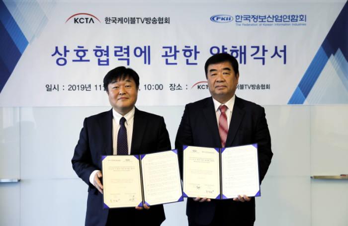 문정현 한국정보산업연합회 상무(왼쪽)이 이용식 한국케이블TV방송협회 사무국장과 ICT인재 양성을 위한 상호협력 양해각서(MOU)를 교환하고 있다.