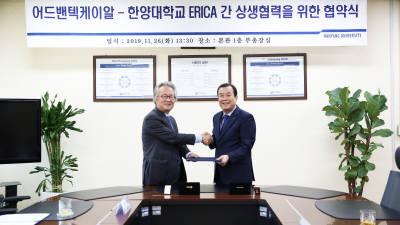 어드밴텍,한양대 ERICA와 'IoT·스마트팩토리 산학협력' MOU 체결
