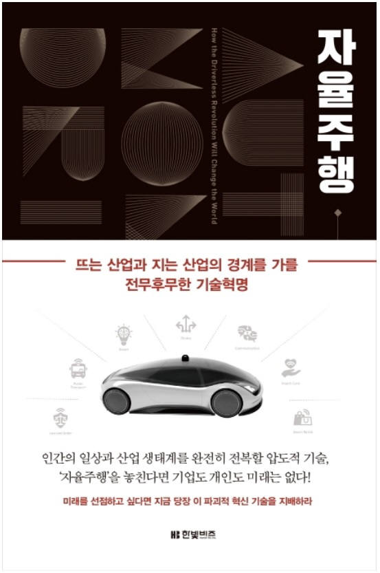 [대한민국 희망프로젝트]<637>자동차 정밀지도