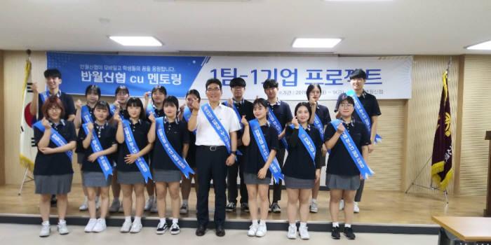 경기모바일과학고등학교의 1팀 1기업 프로젝트