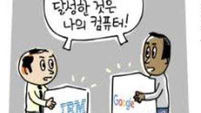 구글, 양자컴퓨터 개발에 성공하다
