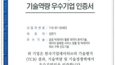 에쓰오씨소프트, 한국기업데이터 '기술역량 우수기업 인증' 획득