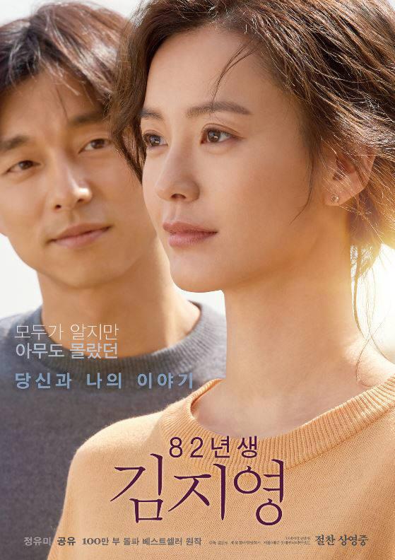 공식 영화 포스터 <자료 : 네이버 영화>