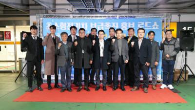 한국스마트이모빌리티협회, '초소형전기차 보급촉진홍보 로드쇼' 서울에 이어 대구까지 순항
