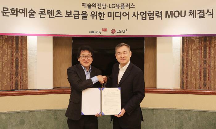 유인택 예술의전당 사장(왼쪽)과 하현회 LG유플러스 부회장이 문화예술 콘텐츠 보급을 위한 미디어 사업협력 업무협약을 체결했다.