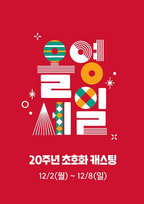올리브영 연말 결산 올영세일