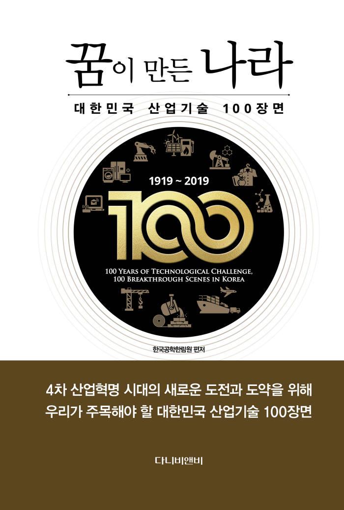 대한민국 산업사 100년간 결정적 장면은?...공학한림원 산업사 100장면 선정, 발표