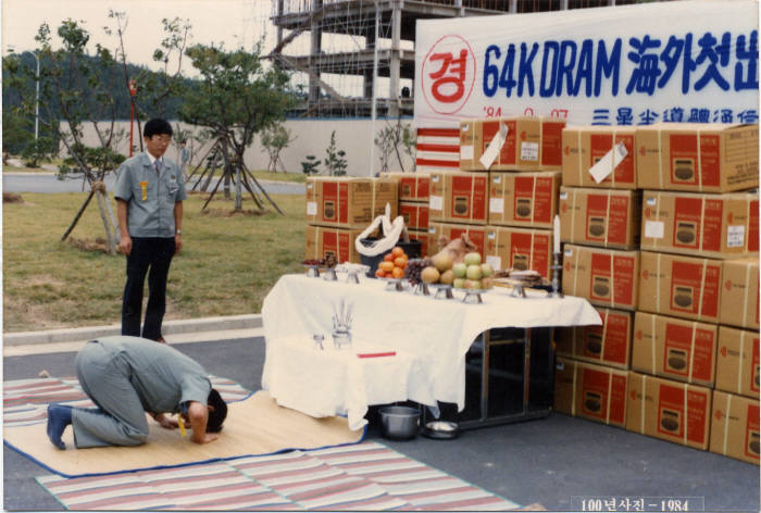 1984년 삼성 64K D램 해외 첫 출하 기념식. <전자신문DB>