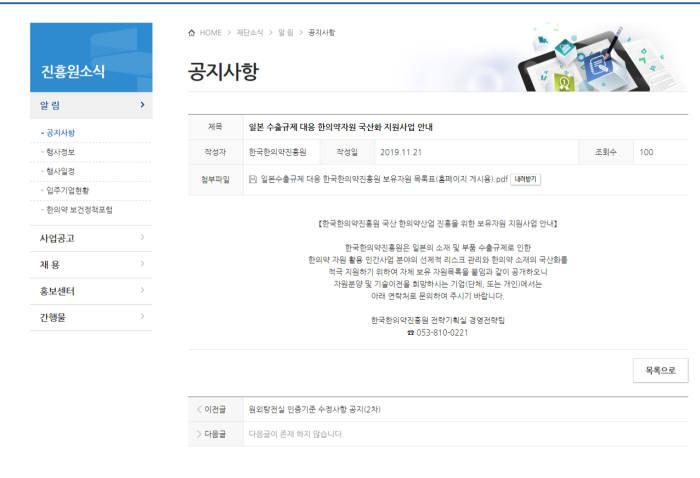 日 수입 없는데 '수출규제 대응' 나선다는 한국한의약진흥원
