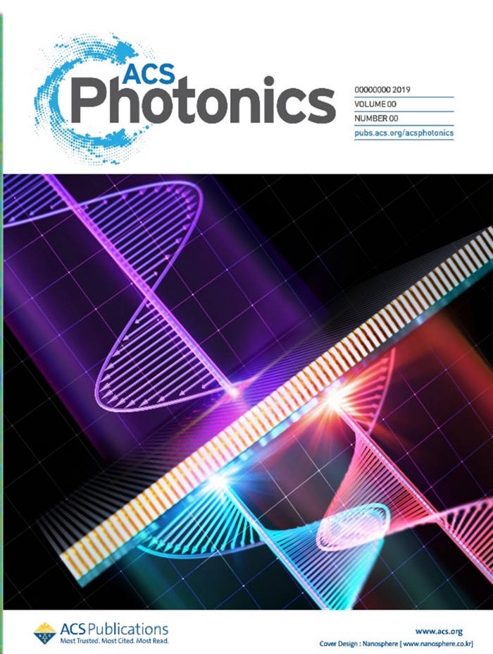 이 연구 성과가 실린 광학 분야 국제학술지 ACS 포토닉스(ACS Photonics) 표지논문 이미지.