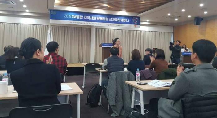 코엑스에서 열린 SW융합 지역사회문제해결 성과확산 세미나 모습