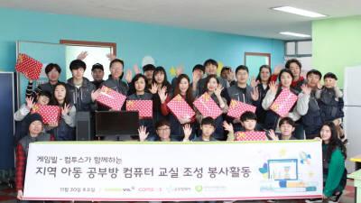 게임빌-컴투스, 지역 아동 공부방에 '컴퓨터 교실' 선물
