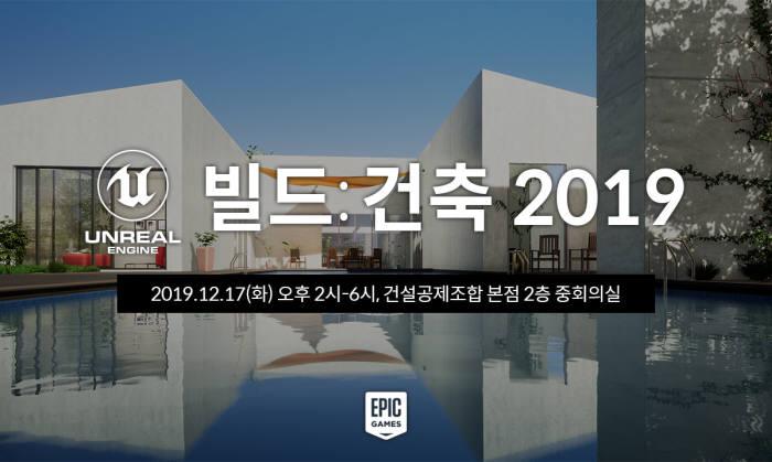 에픽게임즈, 건축 산업 위한 '언리얼 빌드: 건축 2019' 개최