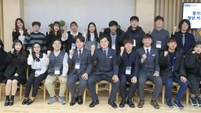 경기도, 기본소득 청년서포터즈 공식 출범… 34명 위촉