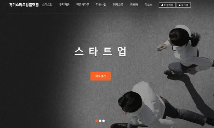 경기스타트업플랫폼 홈페이지.
