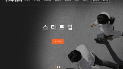 '경기스타트업플랫폼' 웹어워드 코리아 최우수상