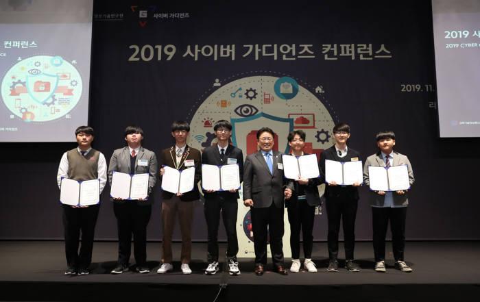 사이버 가디언즈 콘퍼런스에서 사이버 가디언즈 주니어 임명장을 수여받은 학생과 유준상 한국정보기술연구원 원장이 기념촬영을 했다.