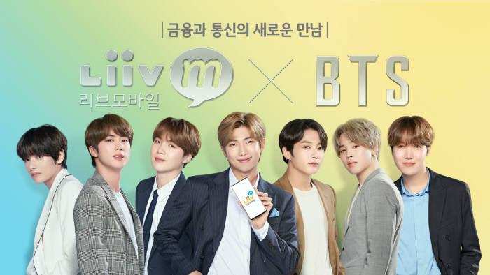 KB국민은행, 방탄소년단 리브모바일 광고 영상 공개