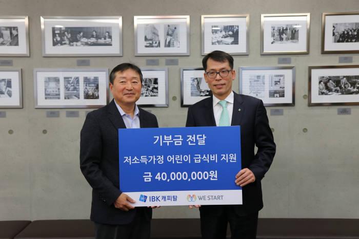 김성태 IBK캐피탈 대표(오른쪽)와 신동재 사단법인 위스타트 사무총장.