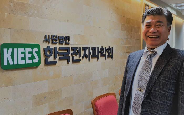 민경식 한국전자파학회장