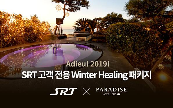 SR, 파라다이스호텔 부산과 '윈터힐링' 패키지 상품 출시