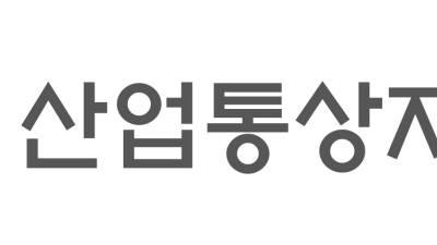 산업부, 지자체 공무원 대상 '유통산업발전법' 설명회