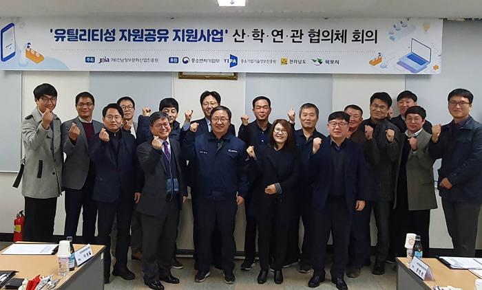전남정보문화산업진흥원이 최근 목포벤처문화산업지원센터에서 개최한 유틸리티성 자원공유 지원사업 산·학·연·관 협의체 발족식.