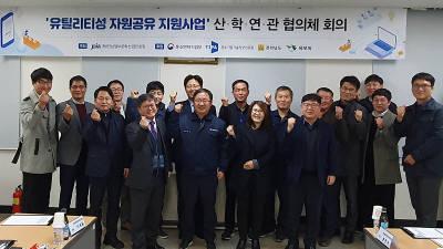 전남 유틸리티성 자원공유 지원사업 산·학·연·관 협의체 발족