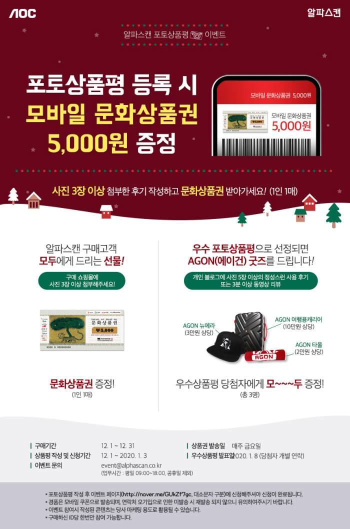 알파스캔, 모니터 전 제품 대상 포토 상품평 이벤트 진행