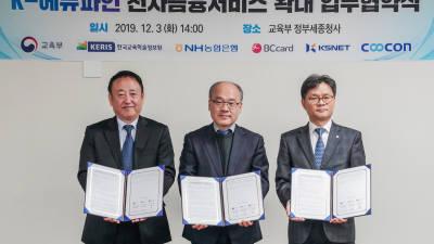 """BC카드·교육부, 'K-에듀파인' 협약…""""전국 학교·유치원 회계관리시스템 지원"""""""