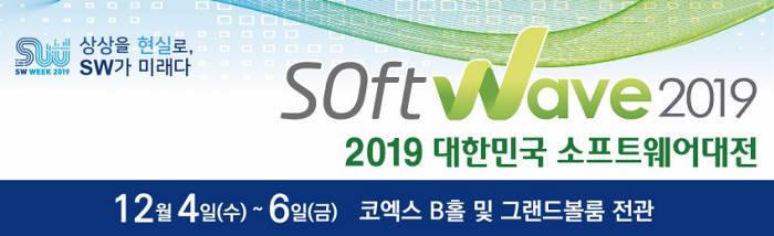 AI 시대 신기술 향연 펼친다...국내 최대 SW전시회 '소프트웨이브 2019' 개막