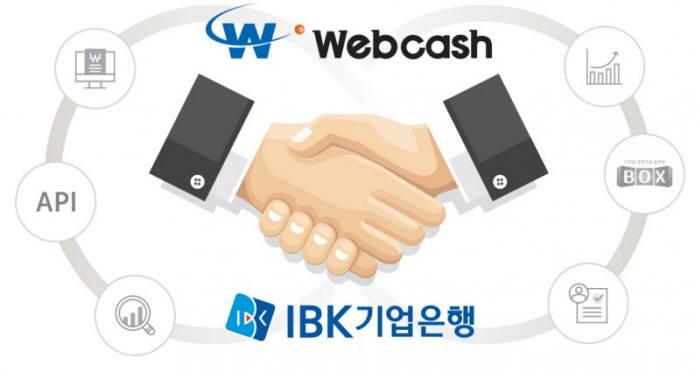 웹케시, IBK기업은행과 '중소기업 금융 인프라' 협력