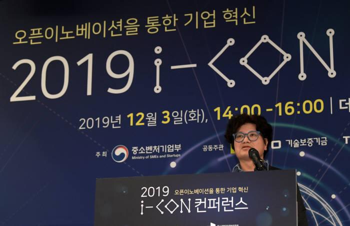 2019 i-CON 컨퍼런스 개최