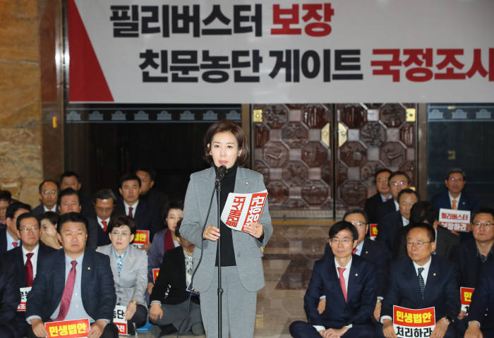 자유한국당 비상의원총회, 민생법안 처리, 필리버스터 보장과 본회의 개의 요구