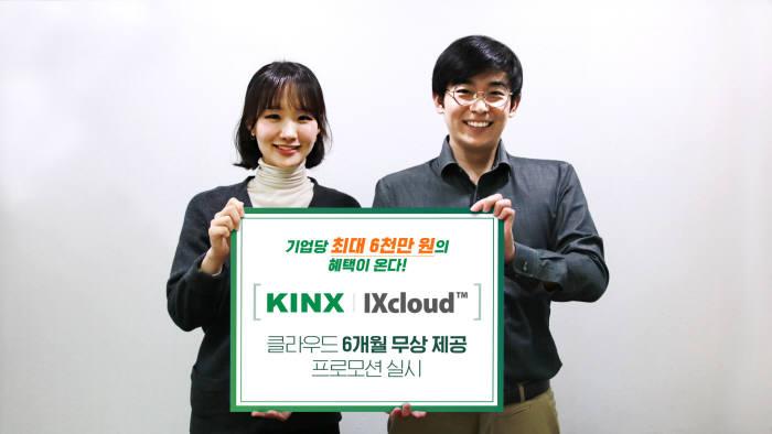 케이아이엔엑스(KINX)가 기업당 최대 6000만원 혜택을 제공하는 클라우드 프로모션을 실시한다. KINX 제공