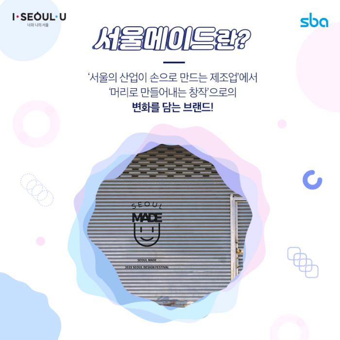 서울시-SBA, 산업 대표 브랜드 'SEOUL MADE' 선보여