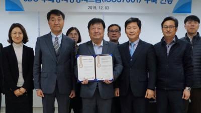 한국표준협회, 제주국제자유도시개발센터에 반부패경영시스템 인증 수여