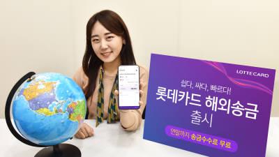 """""""연말까지 송금수수료 무료""""…롯데카드, '해외송금' 서비스 출시"""