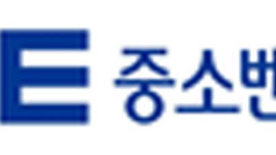중진공, 충남재도전종합지원센터 신규 개소