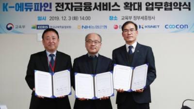 NH농협銀, 교육부와 'K-에듀파인' 전자고지서 업무협약